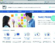 エムアイメイズ様 ロゴデザイン・コーポレートサイトデザイン