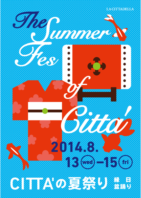 citta_summer_pos_0604