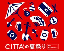 ラチッタデッラ様 夏祭りポスターデザイン・チラシデザイン