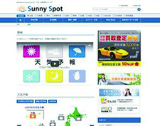 サニースポット様 ホームページデザイン・コーディング・ロゴデザイン