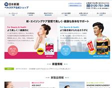 日本新薬様 ランディングページ、ECサイト