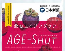 日本新薬様 パッケージデザイン