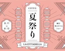 ラチッタデッラ様 夏祭りポスター、リーフレット、バナー制作